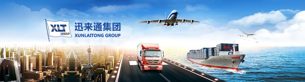 深圳市迅来通国际货运代理有限公司